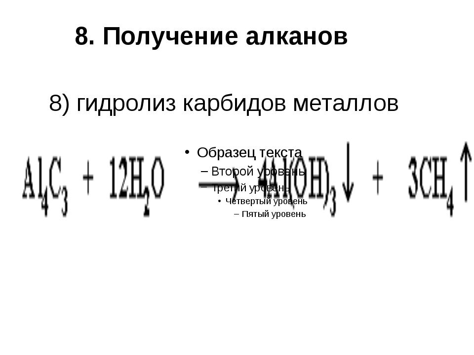 8. Получение алканов 8) гидролиз карбидов металлов