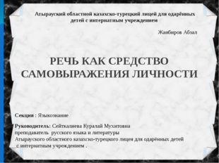 РЕЧЬ КАК СРЕДСТВО САМОВЫРАЖЕНИЯ ЛИЧНОСТИ Жанбиров Абзал Секция : Языкознание