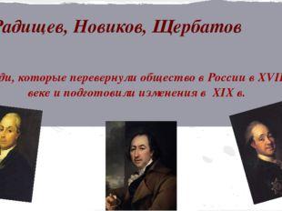 Радищев, Новиков, Щербатов Люди, которые перевернули общество в России в XVI