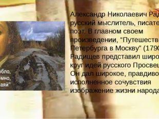 Александр Николаевич Радищев - русский мыслитель, писатель, поэт. В главном