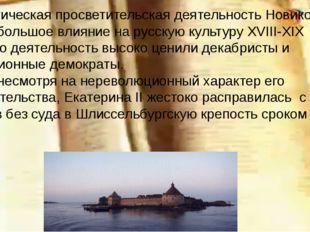 С 1779 г. он получил в аренду типографию Московского университета, где в теч