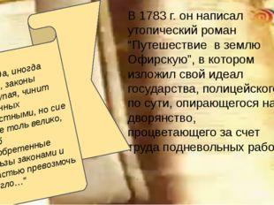 """В 1783 г. он написал утопический роман """"Путешествие в землю Офирскую"""", в кото"""