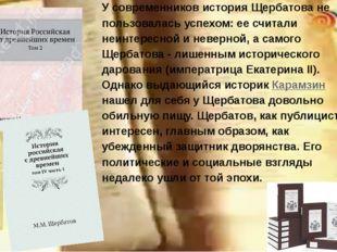 У современников история Щербатова не пользовалась успехом: ее считали неинтер