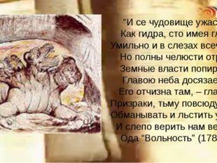 """""""И се чудовище ужасно, Как гидра, сто имея глав, Умильно и в слезах всечасно,"""