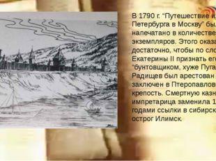 """В 1790 г. """"Путешествие из Петербурга в Москву"""" было напечатано в количестве"""