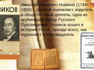 Николай Иванович Новиков (1744-1818) - русский журналист, издатель и обществе