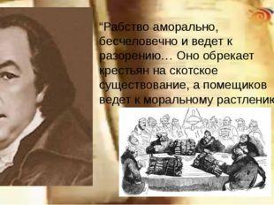"""""""Рабство аморально, бесчеловечно и ведет к разорению… Оно обрекает крестьян"""