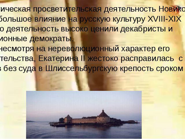 С 1779 г. он получил в аренду типографию Московского университета, где в теч...