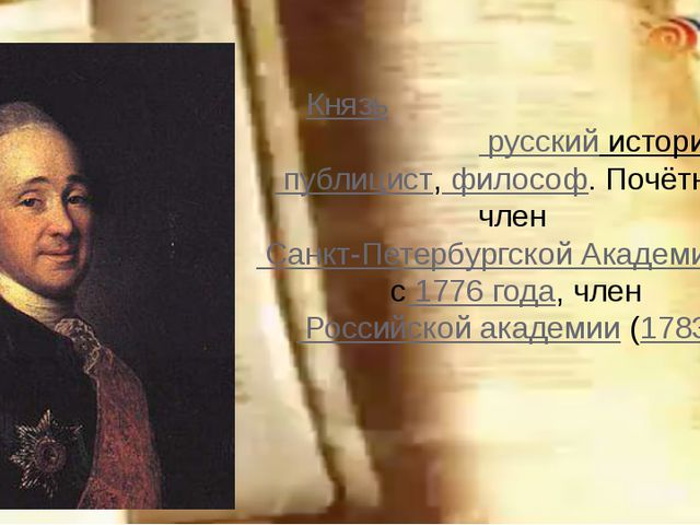 Князь Михаи́л Миха́йлович Щерба́тов - русский историк, публицист, философ. По...