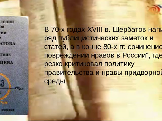 В 70-х годах XVIII в. Щербатов написал ряд публицистических заметок и статей...
