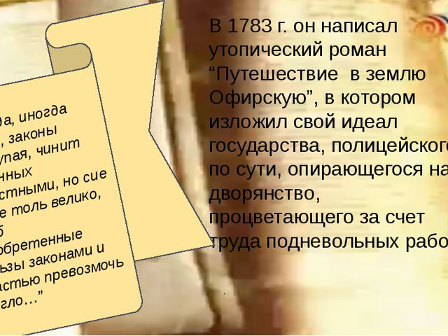 """В 1783 г. он написал утопический роман """"Путешествие в землю Офирскую"""", в кото..."""