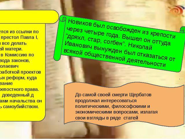 Радищев вернулся из ссылки по восшествии на престол Павла I, стремившегося вс...