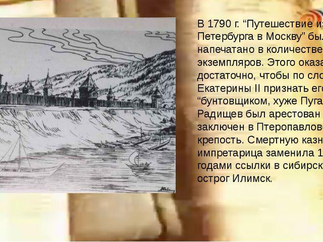 """В 1790 г. """"Путешествие из Петербурга в Москву"""" было напечатано в количестве..."""