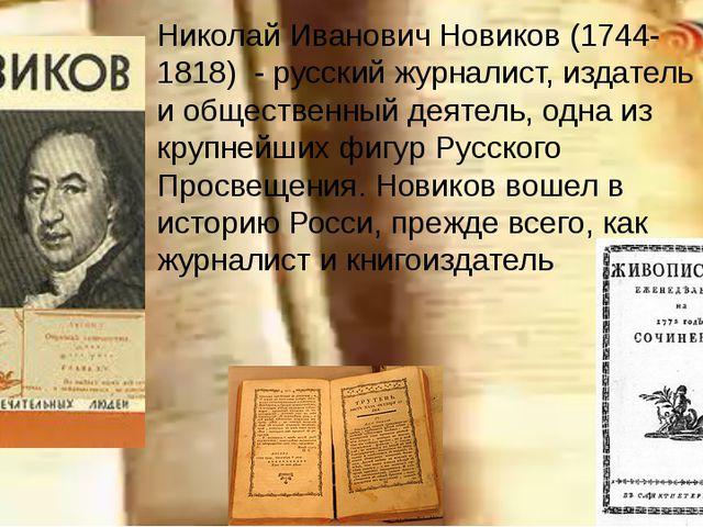 Николай Иванович Новиков (1744-1818) - русский журналист, издатель и обществе...
