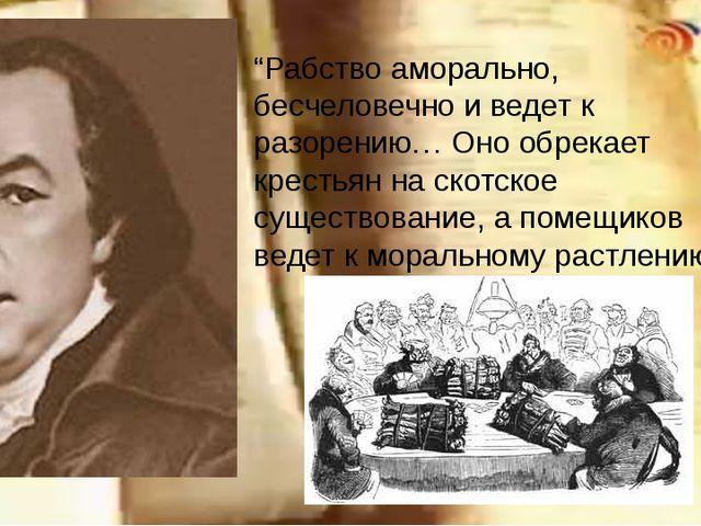 """""""Рабство аморально, бесчеловечно и ведет к разорению… Оно обрекает крестьян..."""