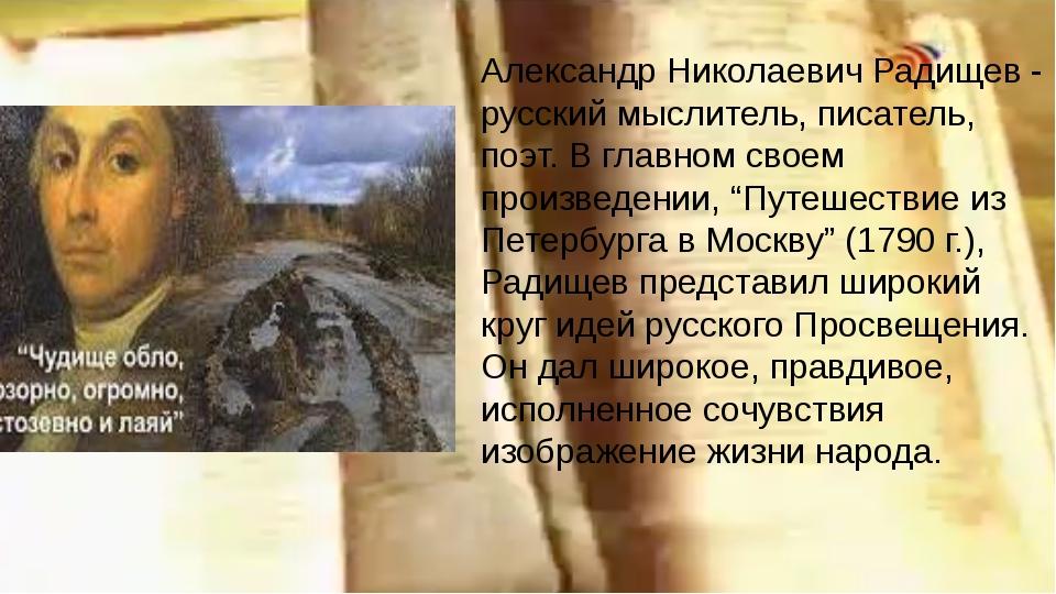 Александр Николаевич Радищев - русский мыслитель, писатель, поэт. В главном...