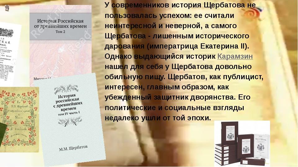 У современников история Щербатова не пользовалась успехом: ее считали неинтер...