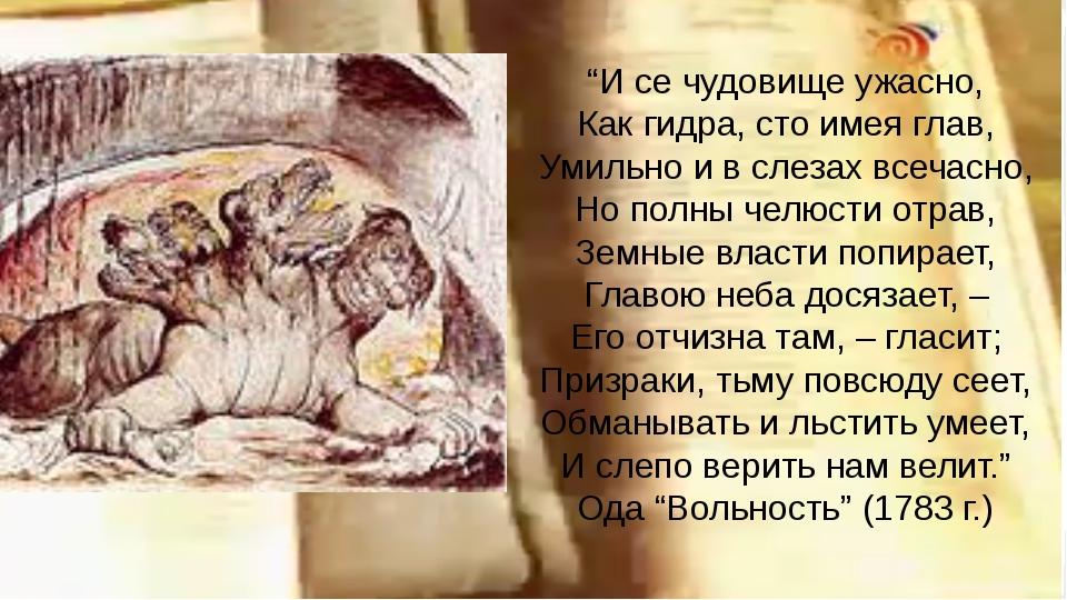 """""""И се чудовище ужасно, Как гидра, сто имея глав, Умильно и в слезах всечасно,..."""