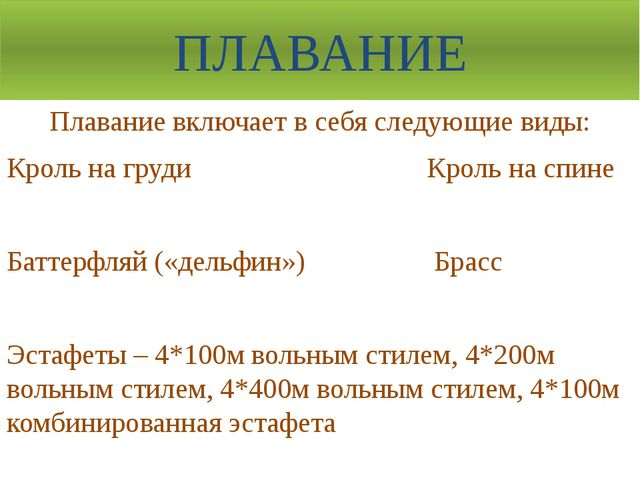 ПЛАВАНИЕ Плавание включает в себя следующие виды: Кроль на груди Кроль на спи...