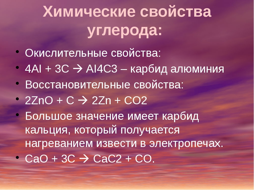 Химические свойства углерода: Окислительные свойства: 4AI + 3C  AI4C3 – карб...
