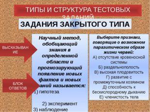 ТИПЫ И СТРУКТУРА ТЕСТОВЫХ ЗАДАНИЙ ЗАДАНИЯ ЗАКРЫТОГО ТИПА Научный метод, обобщ