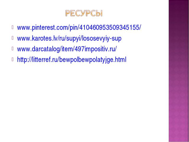 www.pinterest.com/pin/410460953509345155/ www.karotes.lv/ru/supyi/lososevyiy-...