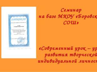 Семинар на базе МКОУ «Боровская СОШ» «Современный урок – урок развития творче