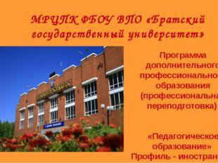 МРЦПК ФБОУ ВПО «Братский государственный университет» Программа дополнительно