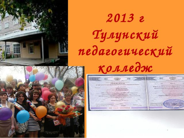 2013 г Тулунский педагогический колледж