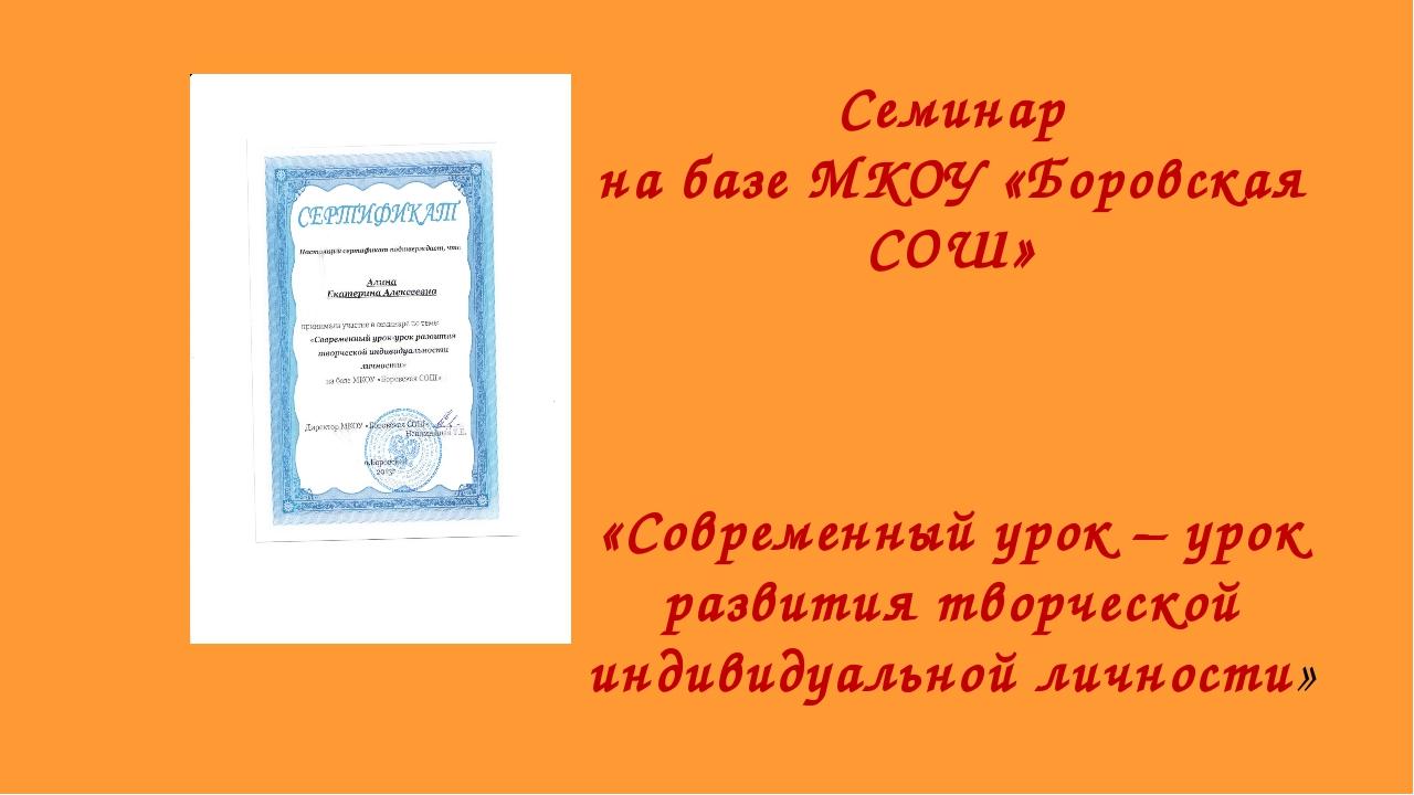 Семинар на базе МКОУ «Боровская СОШ» «Современный урок – урок развития творче...