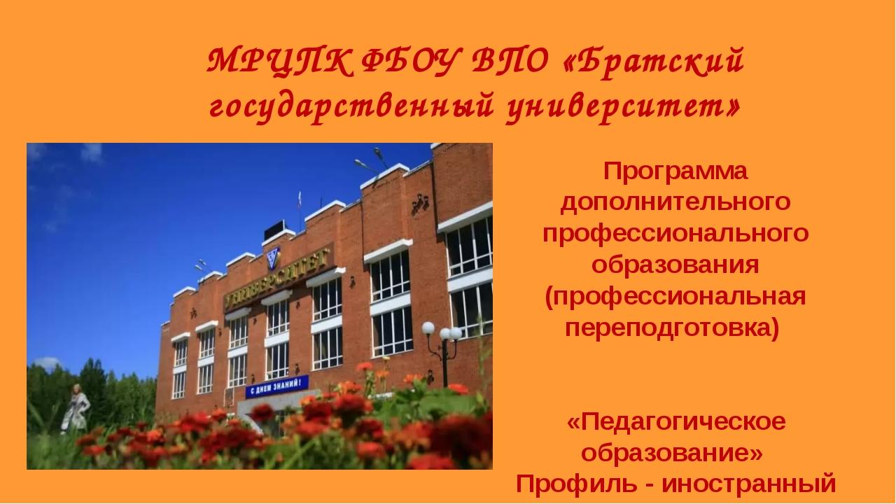 МРЦПК ФБОУ ВПО «Братский государственный университет» Программа дополнительно...