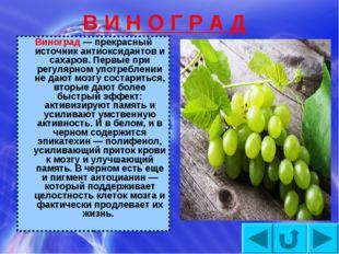 В И Н О Г Р А Д Виноград — прекрасный источник антиоксидантов и сахаров. Перв