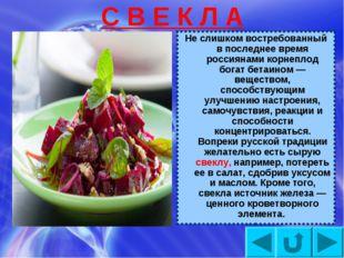 С В Е К Л А Не слишком востребованный в последнее время россиянами корнеплод