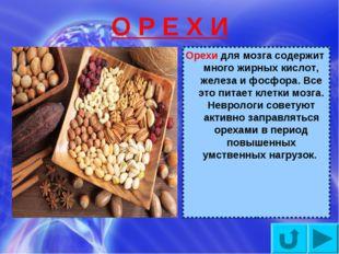О Р Е Х И Орехи для мозга содержит много жирных кислот, железа и фосфора. Все
