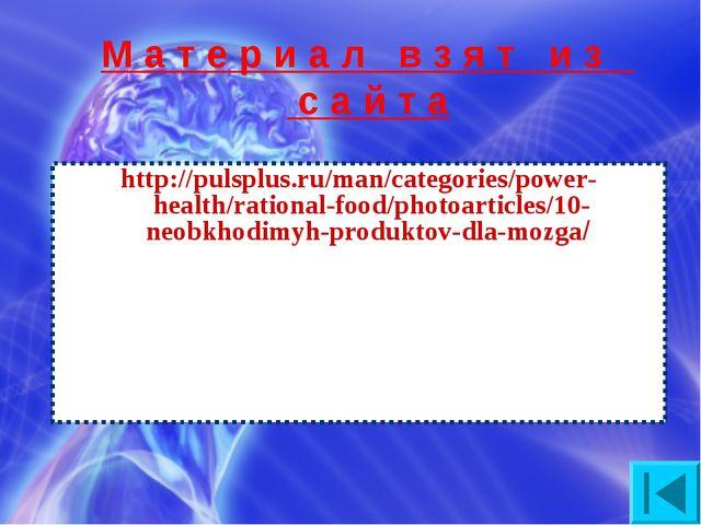 http://pulsplus.ru/man/categories/power-health/rational-food/photoarticles/10...