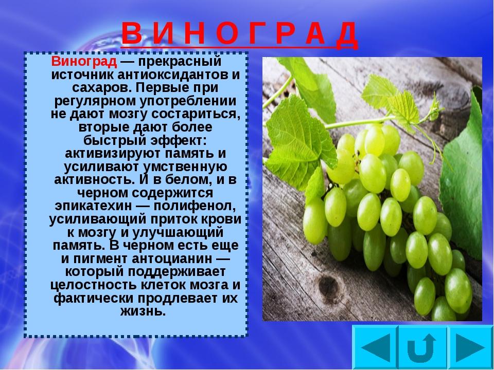 В И Н О Г Р А Д Виноград — прекрасный источник антиоксидантов и сахаров. Перв...