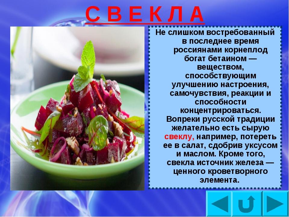 С В Е К Л А Не слишком востребованный в последнее время россиянами корнеплод...