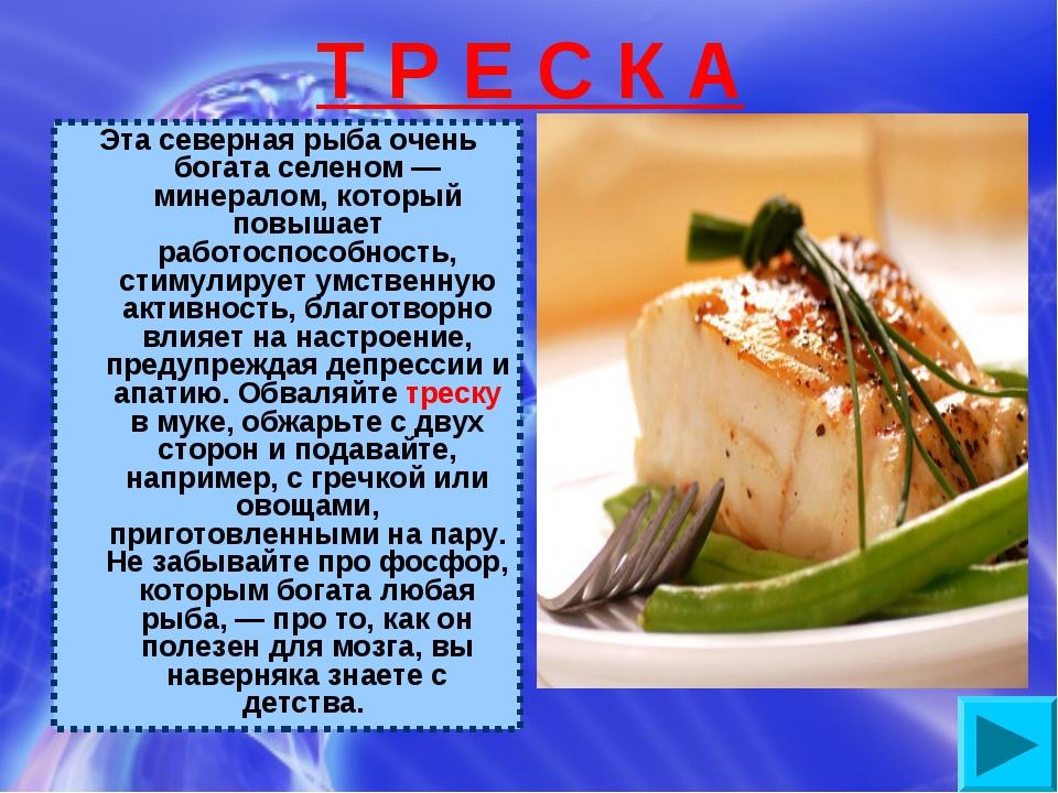 Т Р Е С К А Эта северная рыба очень богата селеном — минералом, который повыш...