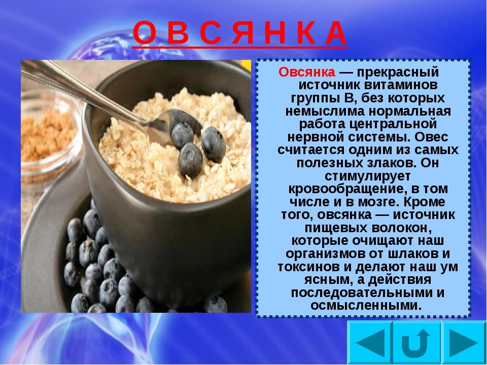 О В С Я Н К А Овсянка — прекрасный источник витаминов группы B, без которых н...