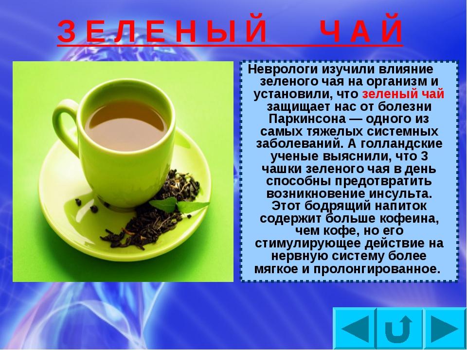 З Е Л Е Н Ы Й Ч А Й Неврологи изучили влияние зеленого чая на организм и уста...