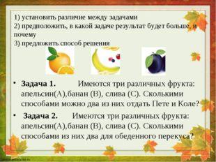 1) установить различие между задачами 2) предположить, в какой задаче результ