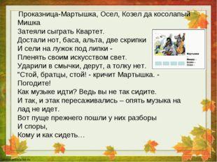 Проказница-Мартышка, Осел, Козел да косолапый Мишка Затеяли сыграть Квартет.