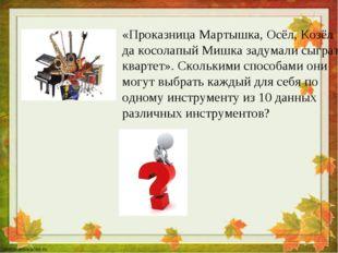«Проказница Мартышка, Осёл, Козёл да косолапый Мишка задумали сыграть квартет