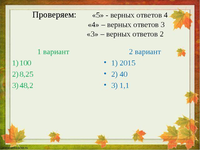 Проверяем: «5» - верных ответов 4 «4» – верных ответов 3 «3» – верных ответов...