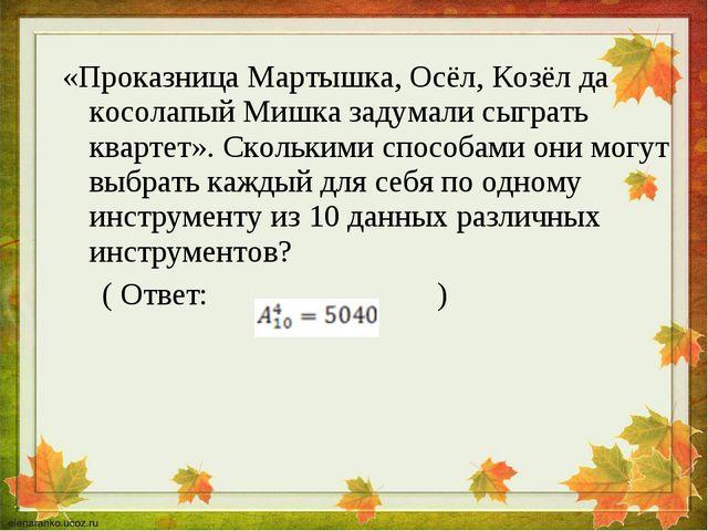 «Проказница Мартышка, Осёл, Козёл да косолапый Мишка задумали сыграть квартет...