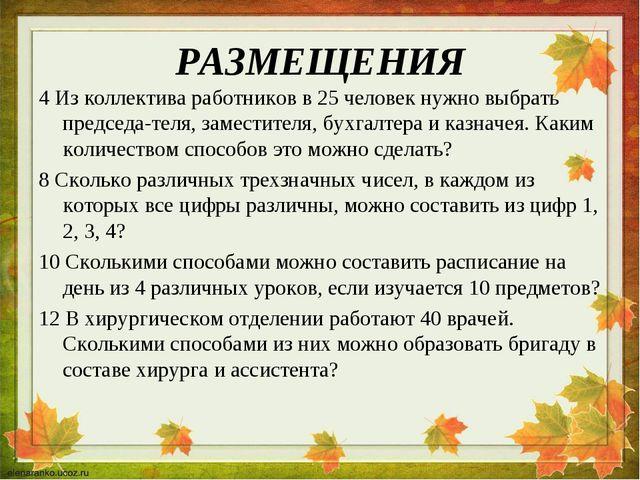 РАЗМЕЩЕНИЯ 4 Из коллектива работников в 25 человек нужно выбрать председател...