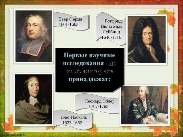 Леонард Эйлер 1707-1783 Готфрид Вильгельм Лейбниц 1646-1716 Блез Паскаль 162...
