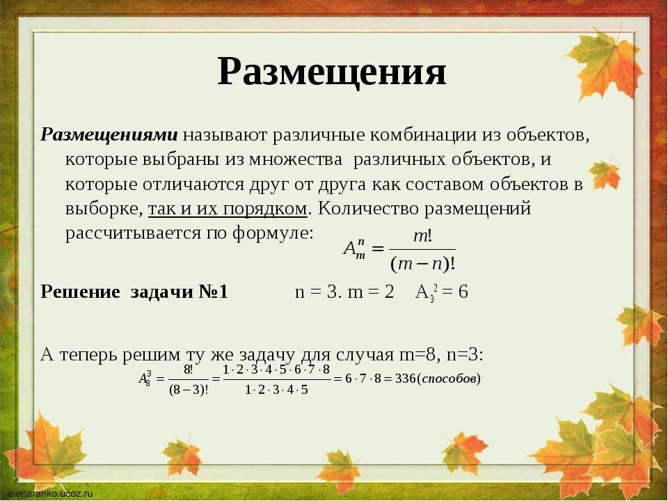 Размещения Размещениями называют различные комбинации из объектов, которые в...