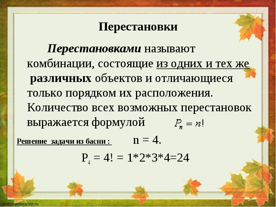 Перестановки  Перестановками называют комбинации, состоящие из одних и тех...