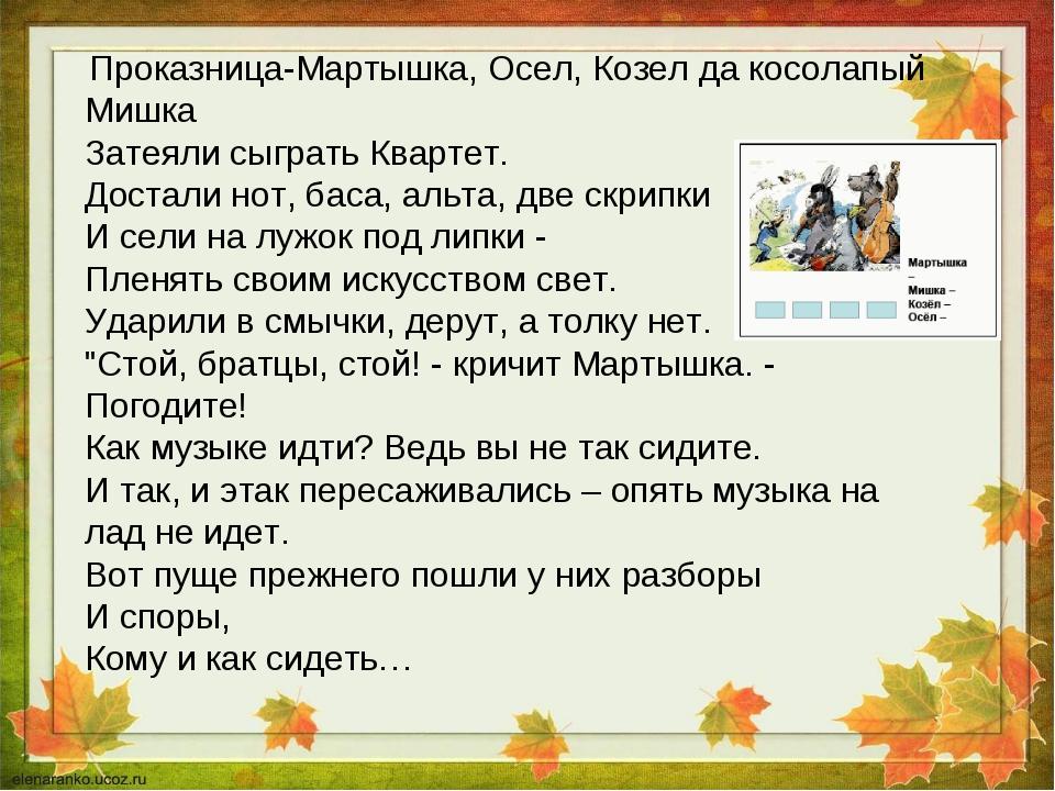 Проказница-Мартышка, Осел, Козел да косолапый Мишка Затеяли сыграть Квартет....